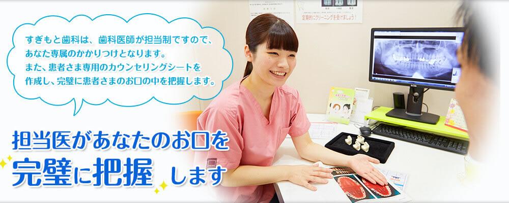 担当医師、担当歯科衛生士制