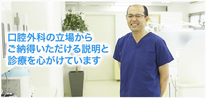 口腔外科専門医 秋元 善次
